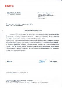 Blagodarnost_ot_direktora (pdf.io)