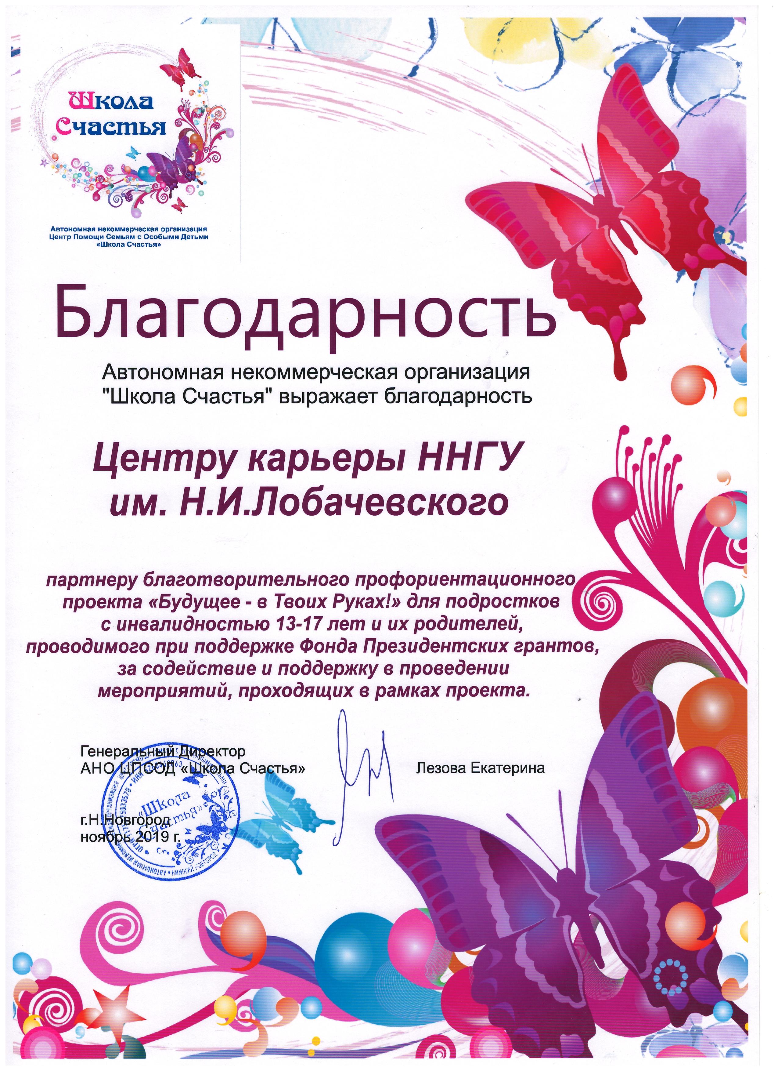 Blagodarstvennoe_pismo_ot_Shkoly_schastya