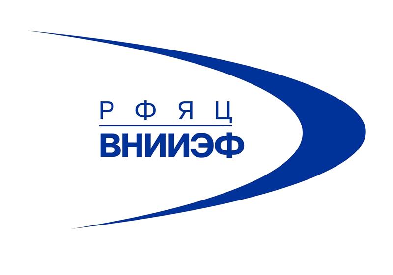ФГУП «РФЯЦ ВНИИЭФ» (Российский Федеральный ядерный центр)
