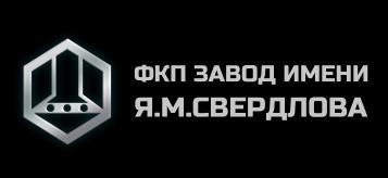 ФКП «Завод им. Я.М. Свердлова», г. Дзержинск