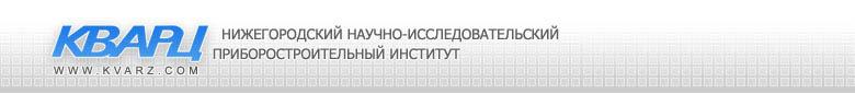 «Кварц» им. А.П. Горшкова»