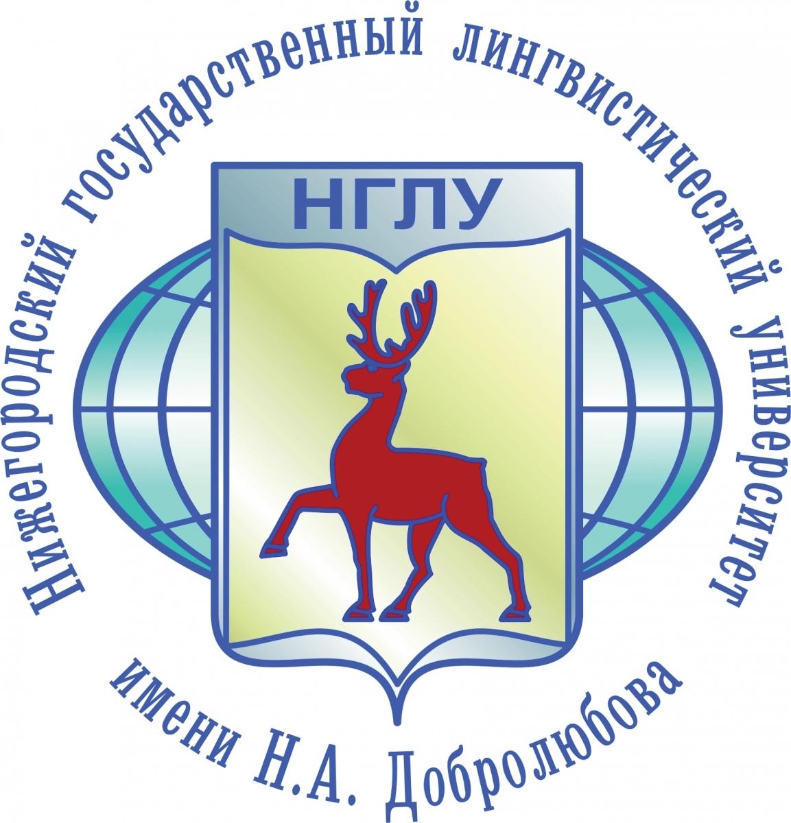 Нижегородский государственный лингвистический университет им. Н.А. Добролюбова