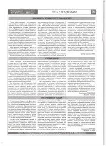 Нижегородский университет апрель (стр.1) 2016_581x800
