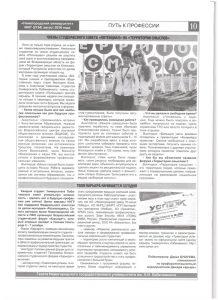 Нижегородский университет август 2016_581x800