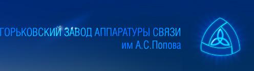 ПАО «ГЗАС им. А.С. Попова»
