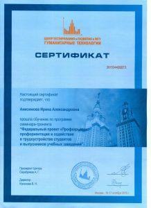 Tozhe_kakoy-to_sertifikat_Dasha