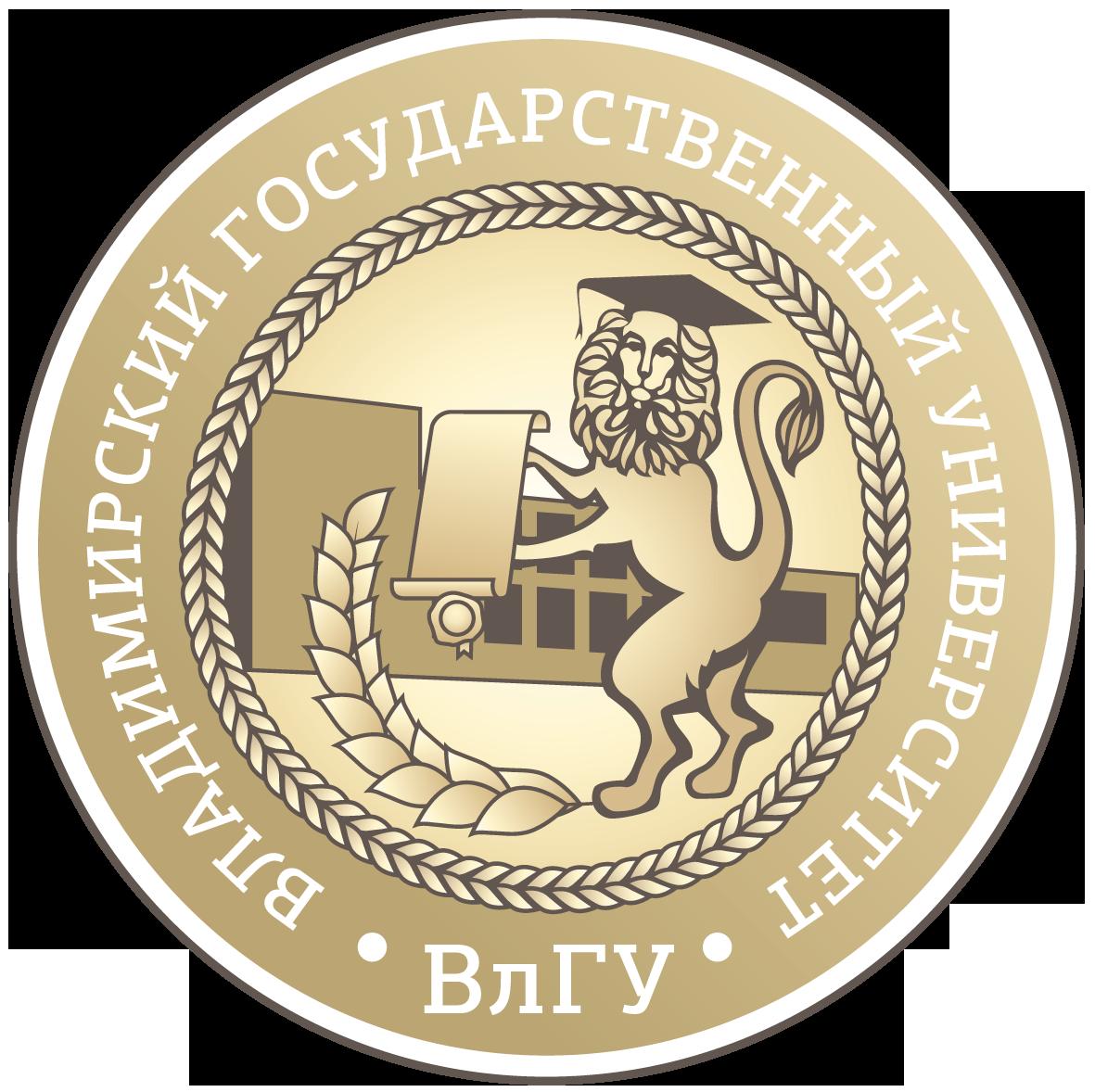 Владимирский государственный университет А.Г. и Н.Г. Столетовых