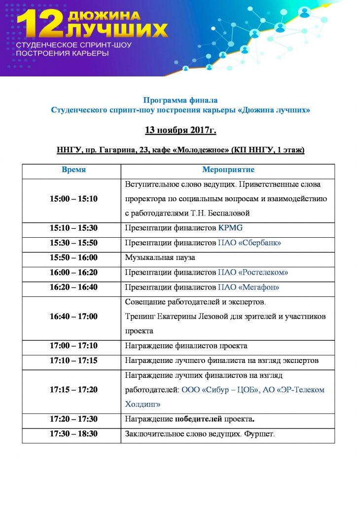 Programma_13_noyabrya