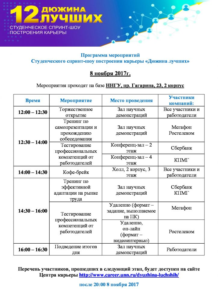 Programma_8_noyabrya