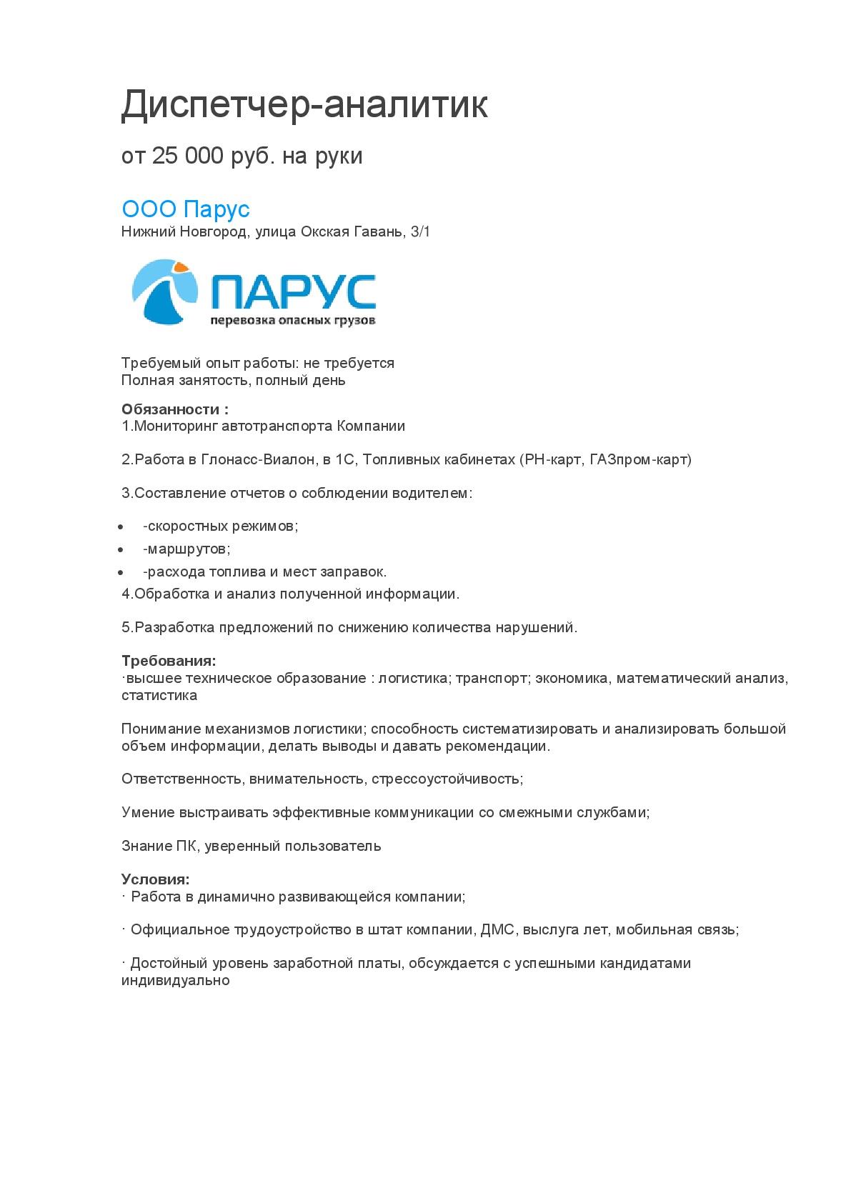 Диспетчер-аналитик-001