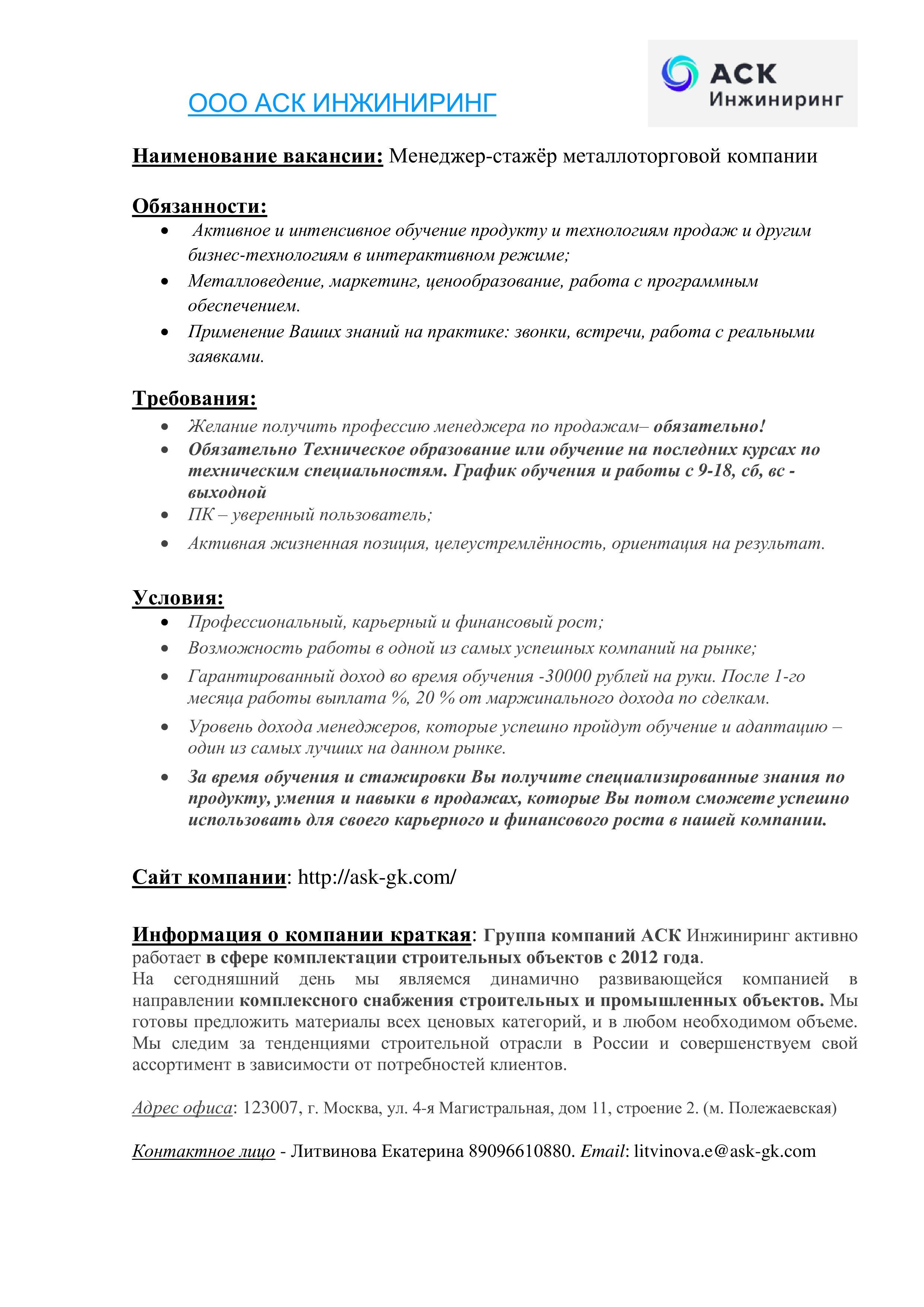 Менеджер-стажёр металлоторговой компании (1)