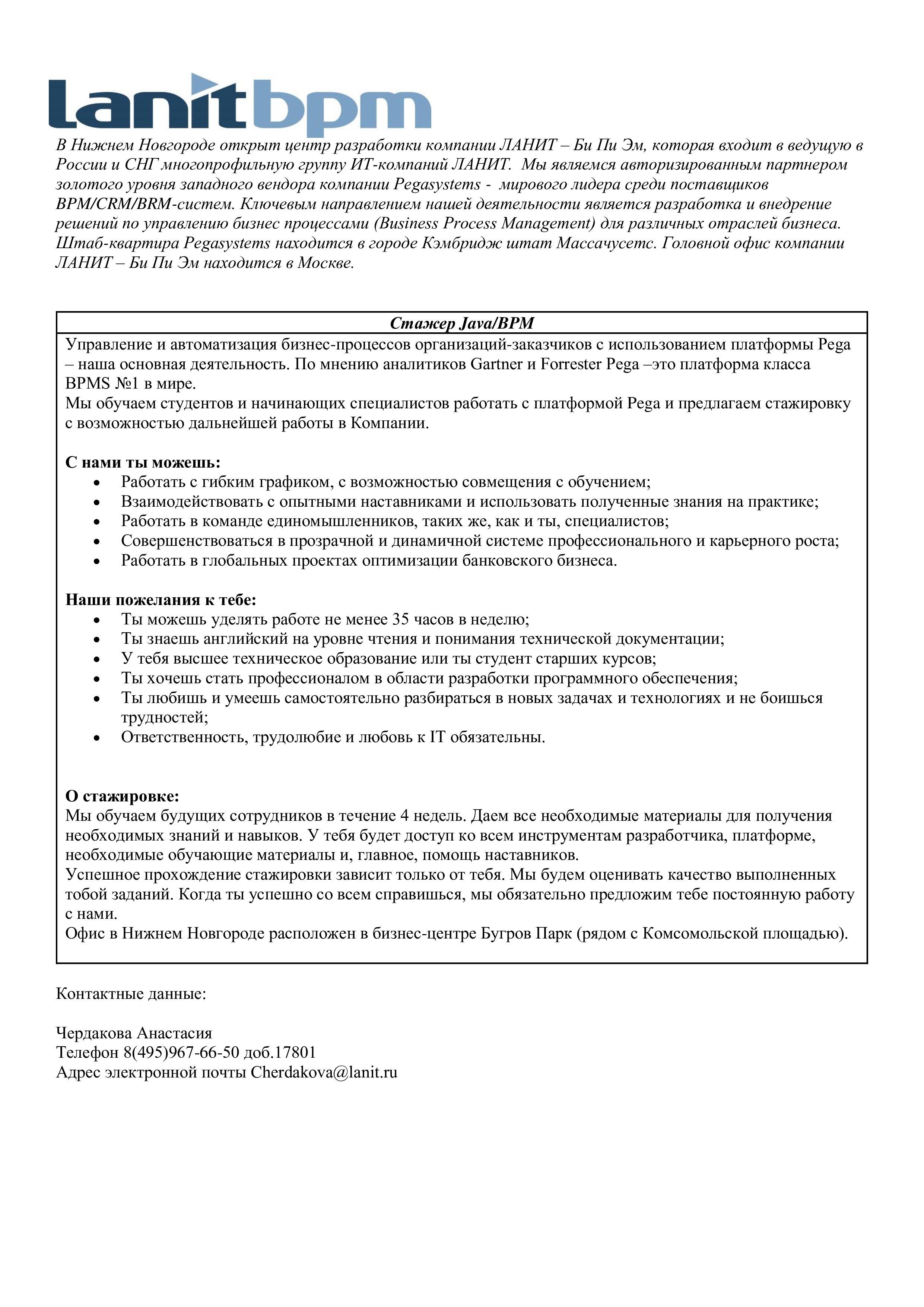 Вакансия ЛАНИТ - Би Пи Эм НН стажер_000