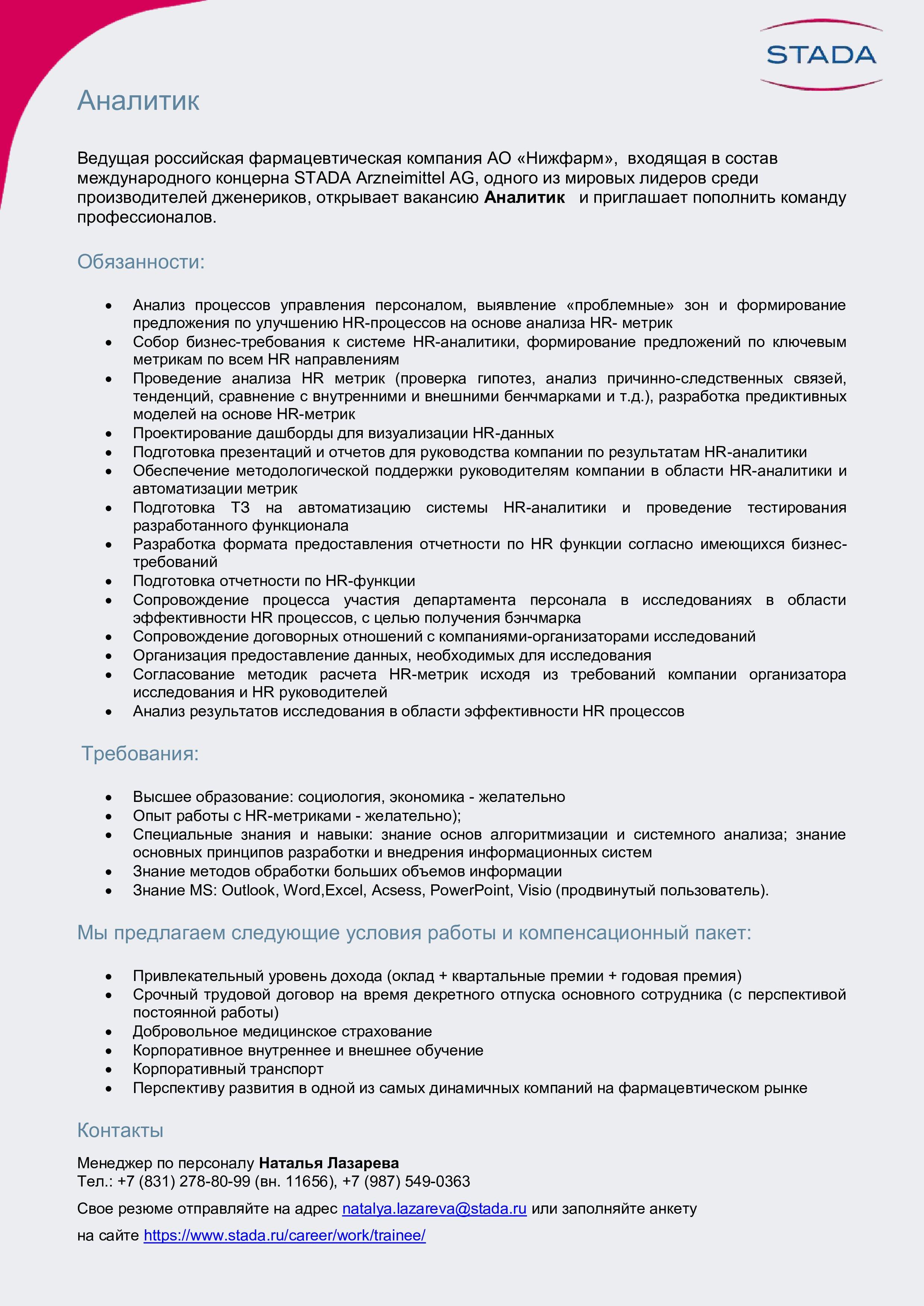 Вакансия _Аналитик_11.12.18_18
