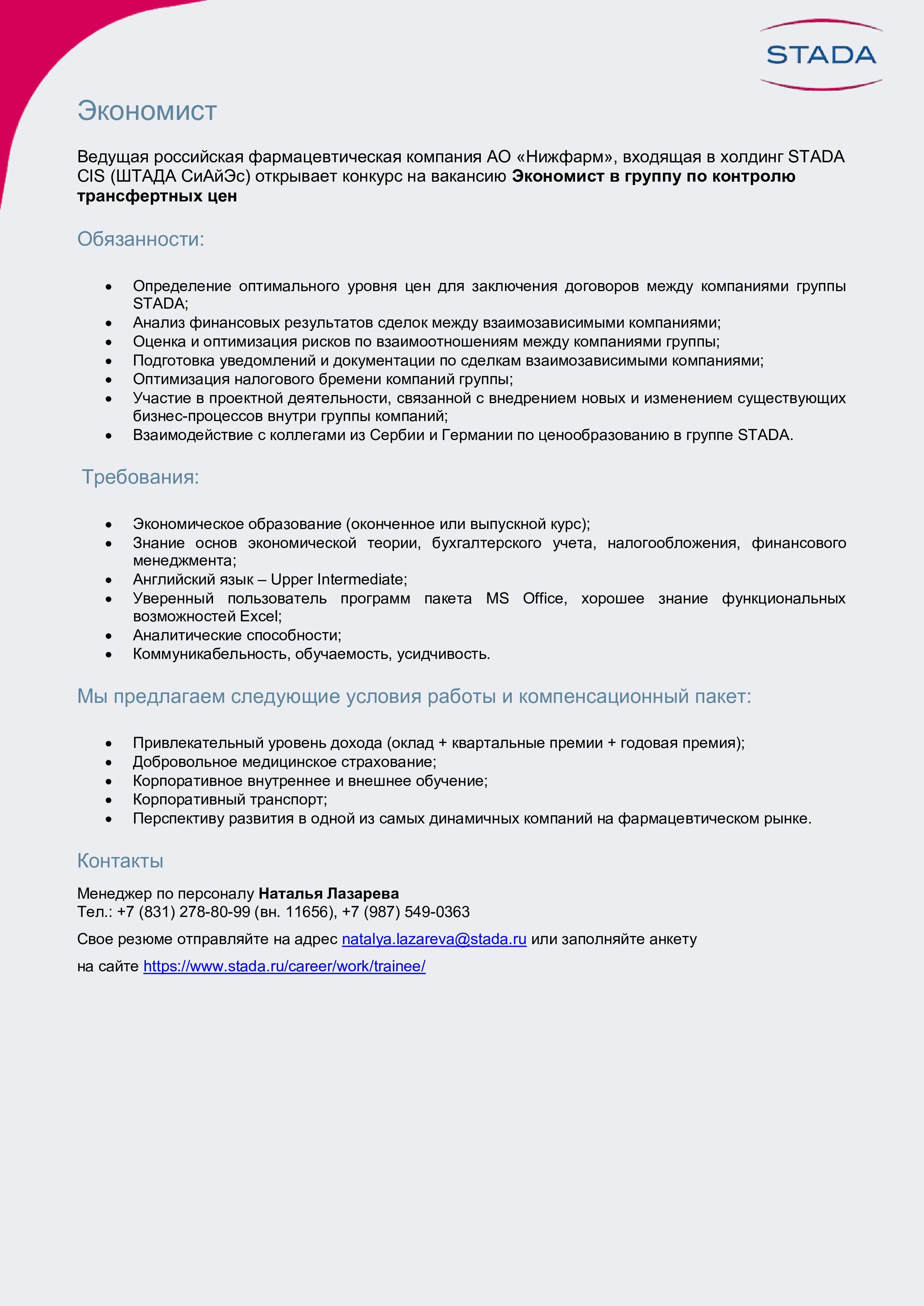 Вакансия _Экономист_Группа по контр трасферт цен_11.12.18_18