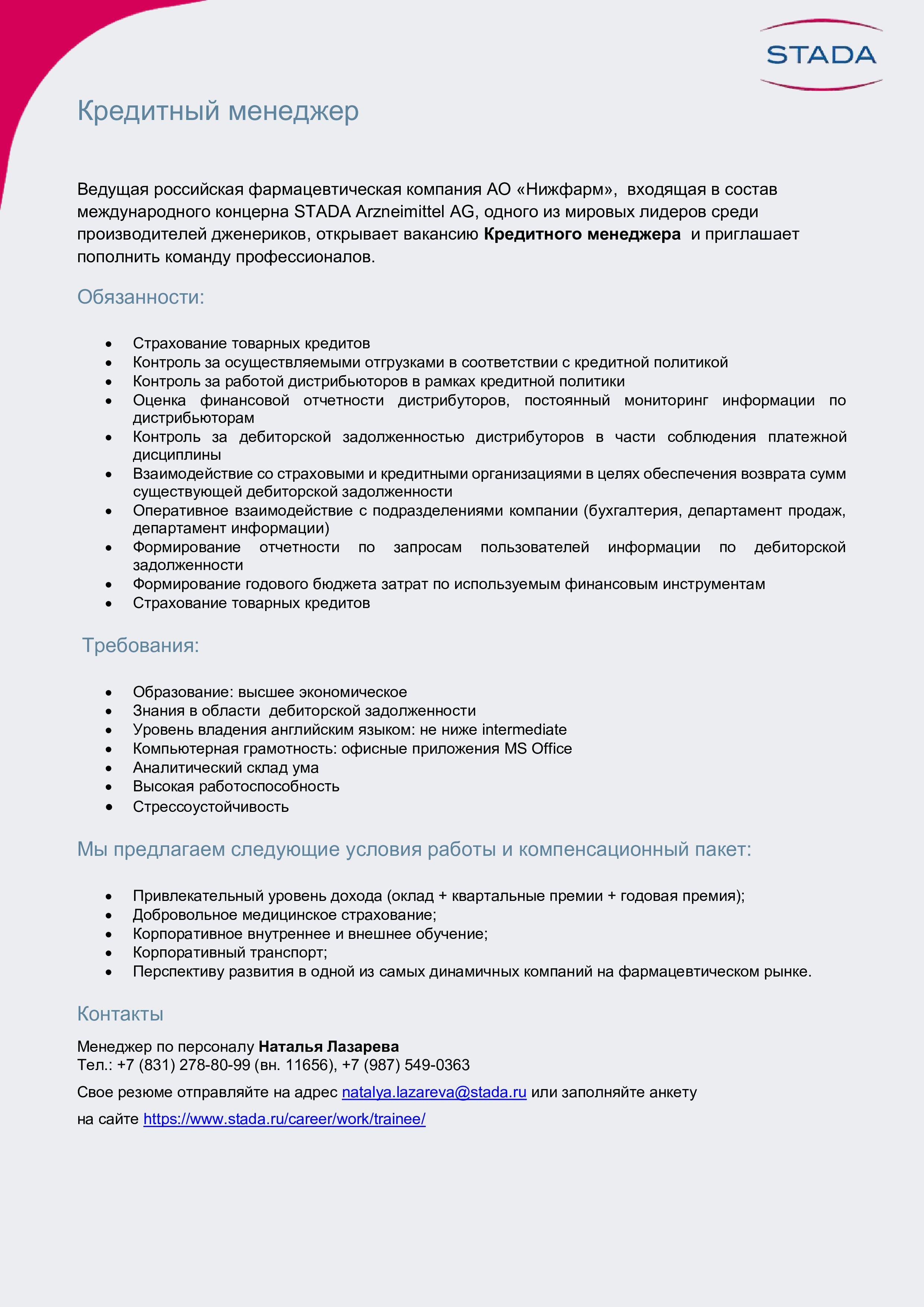 Вакансия _Кредитный менеджер_11.12.18_18
