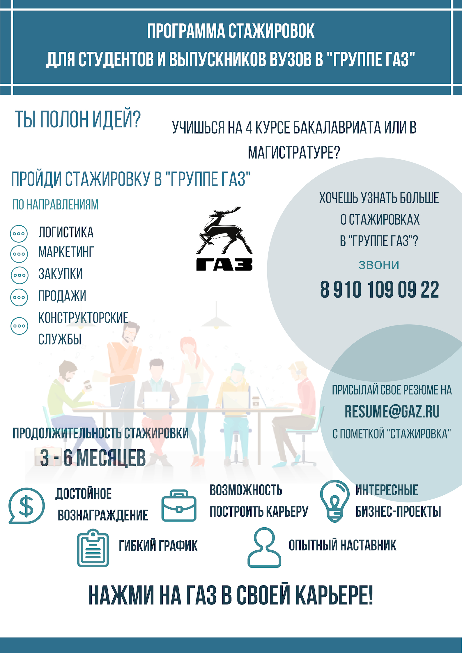 программа стажировок для студентов и выпускников вузов в _группе газ_