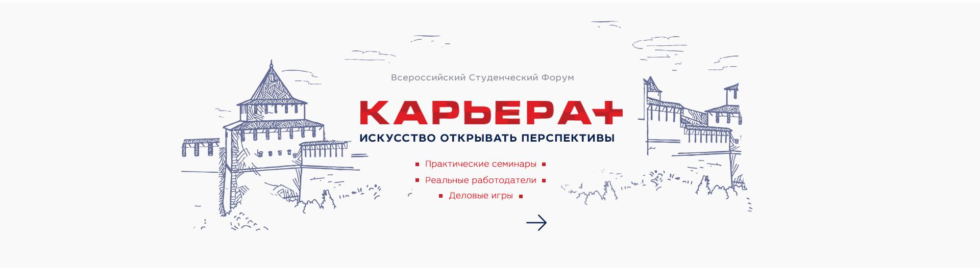 Karera-v-rabotu-banner-na-sajt