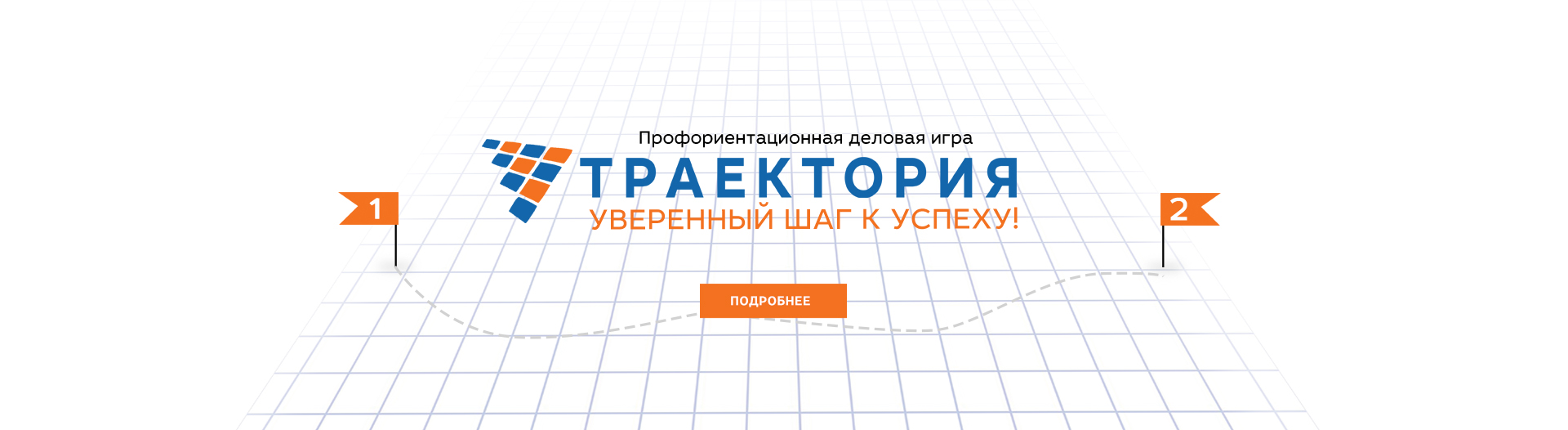 baner-dlya-sajta-Traektoriya-v-rabotu