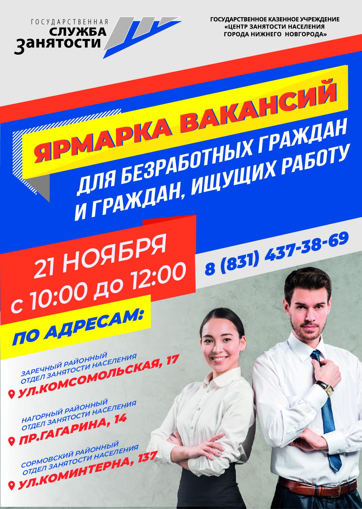 Плакат по ярмарке вакансий 21.11.19